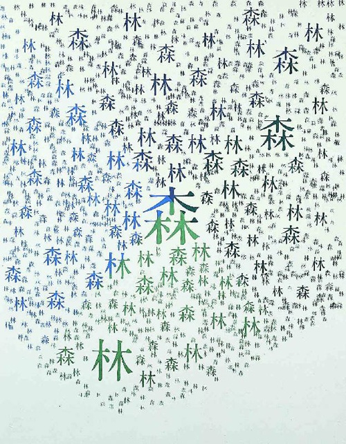 Ryuichi Yamashiro, poster for tree planting campaign, 1961