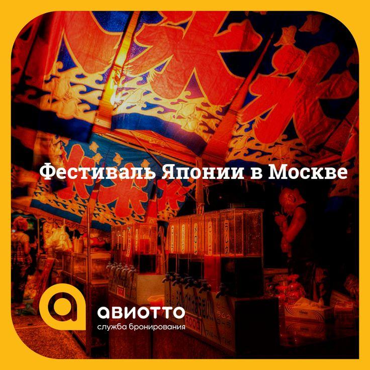 На этих выходных в Москве пройдет фестиваль Японии  Уголок Японии откроется 15 и 16 июля на площади у Музея «Гараж» в Парке Горького. Гости двухдневного фестиваля смогут вдоволь наесться экзотической еды, обучиться боевым искусствам, увидеть шоу барабанщиков и практически перенестись на другой континент.   Ездить в Японию на пару дней — занятие пустое и не самое продуктивное, если вы собрались отдохнуть в этой удивительной стране, а не отправились туда в командировку.   Если вы собираетесь…