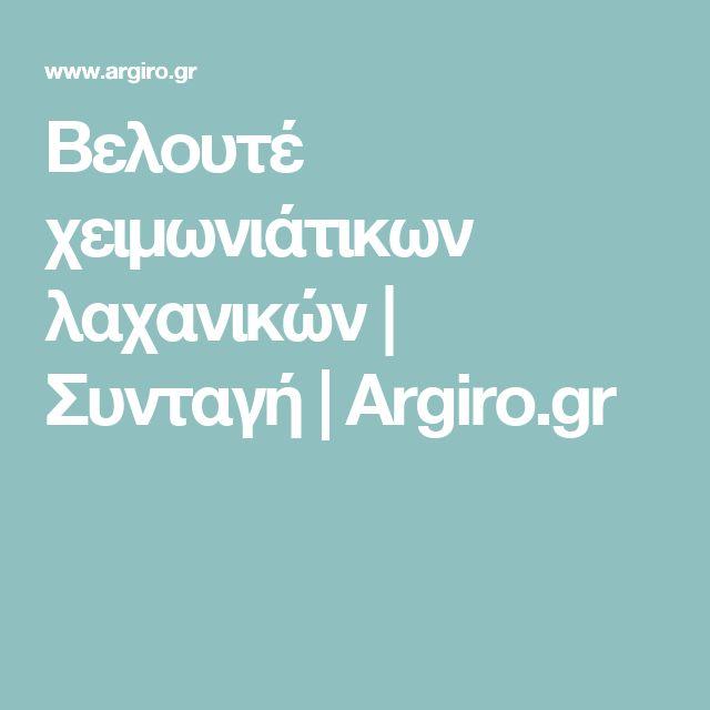 Βελουτέ χειμωνιάτικων λαχανικών | Συνταγή | Argiro.gr