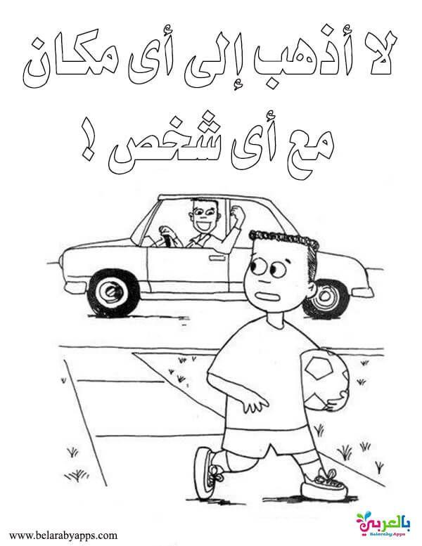 رسومات اطفال للتلوين للوقاية من التحرش الجنسي لا للتحرش بالأطفال بالعربي نتعلم Comics Art Worksheets