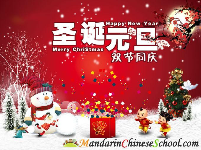 Merry Christmas in Chinese | Learn Daily Chinese Online: Merry Christmas and Happy New in Chinese ...