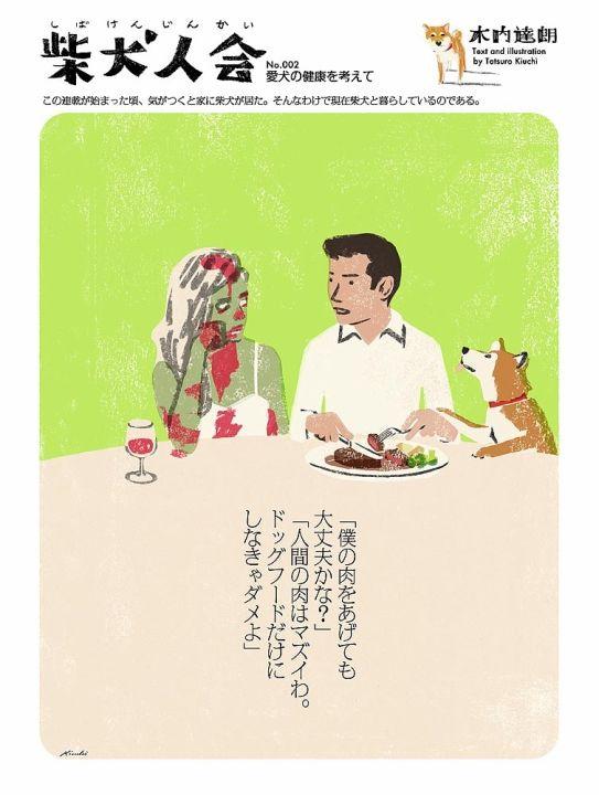 Shibakenjinkai Shibakenjinkai, a series about a beautiful life with shiba inu in this beautiful world. Written and illustrated by Tatsuro Kiuchi. Client: Genkosha 玄光社イラストレーション誌に連載していたシリーズ『柴犬人会』