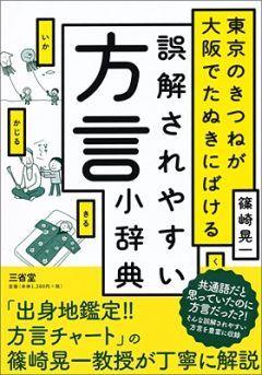 辞書で有名な三省堂から発売される東京のきつねが大阪でたぬきにばける 誤解されやすい方言小辞典が面白いらしい たとえば東京でたぬきうどんは揚げ玉がのってるけど大阪ではきつねうどんのことをさすんだって(笑) これは面白いね暇つぶしに読んでたら方言マニアになりそう()