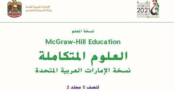 إن كنت تفتقد في نتائج البحث الحصول على كتاب العلوم للصف الخامس فلاداعي للقلق فقط كل ماعليك هو الدخول على موقعنا Science Books Mcgraw Hill Education Chapter One
