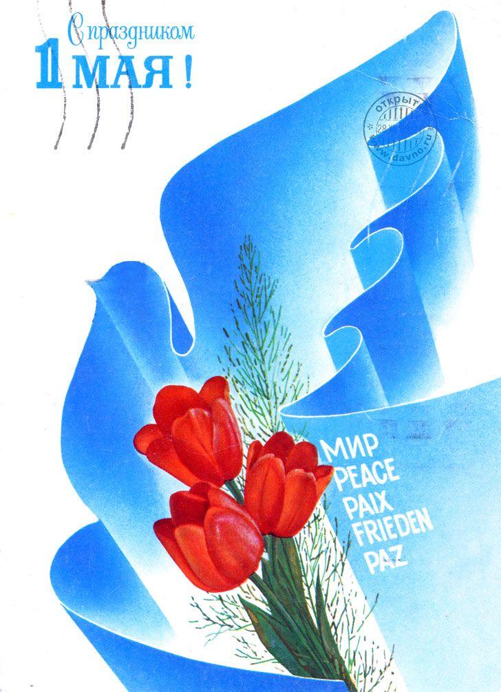 Днем рождения, поздравительная открытка к 1 из праздников