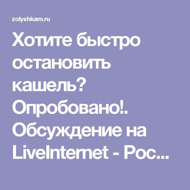 Хотите быстро остановить кашель? Опробовано!. Обсуждение на LiveInternet - Российский Сервис Онлайн-Дневников