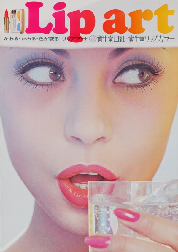 Lip Art 1967 - Pembe dudaklar -    1950'li yıllarda başlayan ve 1960'lı yıllarda da kendini her yerde gösteren pembe renk, Japonya'da da kadınları kasıp kavuruyordu. Pembe renk, gelenekselleşmiş kırmızı tonlardaki rujların da alternatifi haline gelmişti. Böylece, Shiseido pembe devrimine öncülük ederek her tonda pembeyi o dönemde kadınların hayatına kattı.