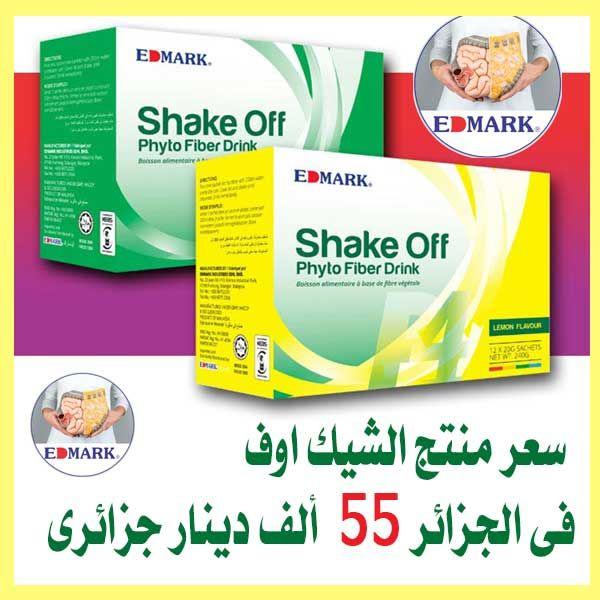 سعر شيك اوف في الجزائر Fiber Drinks Shake It Off Shakes