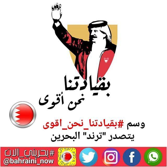 وسم بقيادتنا نحن اقوى يتصدر ترند البحرين حقق وسم بقيادتنا نحن أقوى رقما قياسيا في التداول والانتشار على موقع التواصل الاجتم Movie Posters Movies Poster
