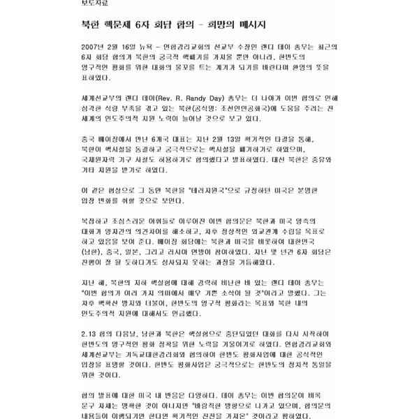 Korean Text: Mission Leader Sees Hope in Six-Party Agreement on North... ❤ liked on Polyvore featuring quotes, text, article, filler, phrase and saying
