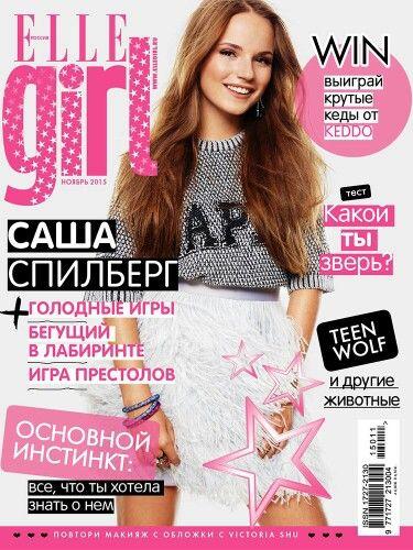 Саша Спилберг на обложке журнала Elle Girl!