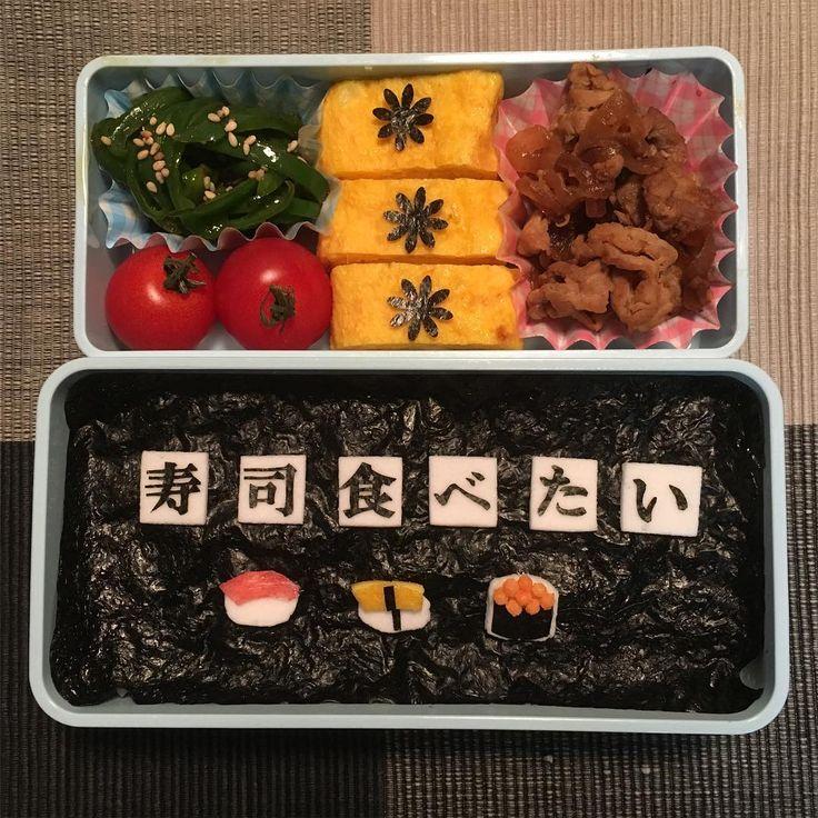 """Instagram photo 2016-12-02 07:16:19 #お弁当 #キャラ弁 #ランチ #lunch #パパ飯 #男飯 #父のキャラ弁 #応援弁当 #愛夫弁当 #中学生 #吹奏楽部 #吹奏楽 #パーカッション #パーカス #instagood #yummy #bento #lunchbox #obento #instagood #instapic #foodstapic #海苔アート #寿司 #sushi #伝言シリーズ #食べたいシリーズ #esseonlinechristmas 本日の奥さん弁当✨🍱✨ """"I want to eat sushi"""" 別に回転でも、パックでも、なんなら刺身でも良いんです💦奥さん生魚があんまり好きではないんですが、たまに無性に食べたくなります🐟🍣 今週のお弁当これにて終了です✨ 来週もよろしくお願いします(*´∇`*) 良い週末をお過ごし下さいませ✨😊✨"""