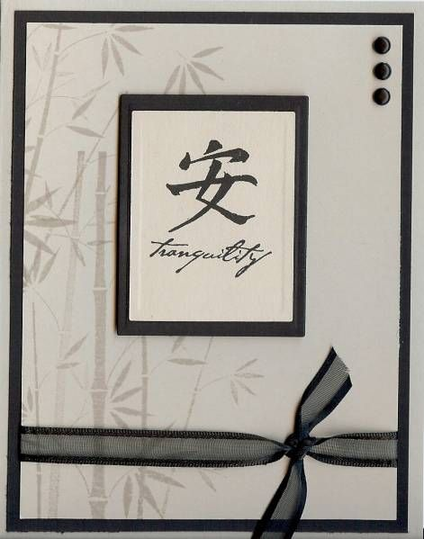 handmade card: Tranquility Kanji by Ocicat ... shades of gray from black to white ... like the layout design ...  like it!