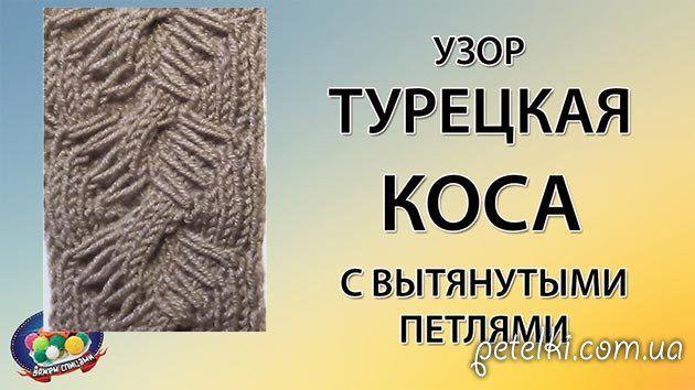 Узор турецкая коса спицами с вытянутыми петлями. Видеоурок