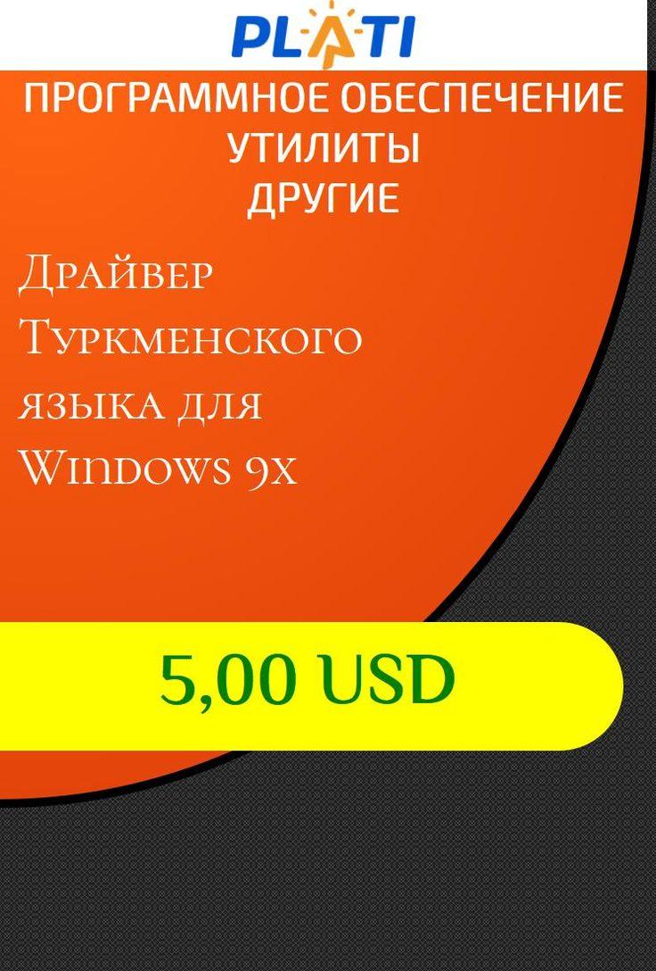 Драйвер Туркменского языка для Windows 9x Программное обеспечение Утилиты Другие