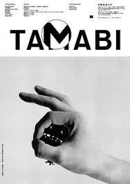 「MADE BY HANDS.」 AD=佐野研二郎(96年デザイン科グラフィックデザイン専攻卒/MR_DESIGN) D=柴田春菜(09年グラフィックデザイン学科卒/MR_DESIGN)
