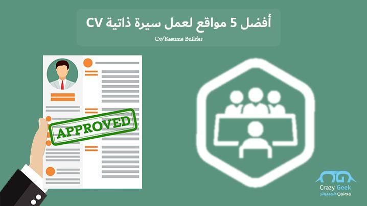 أفضل 5 مواقع عمل سي في Cv مجان ا انشاء سيرة ذاتية احترافية بضغطات بسيطة Resume Builder Geek Stuff Resume