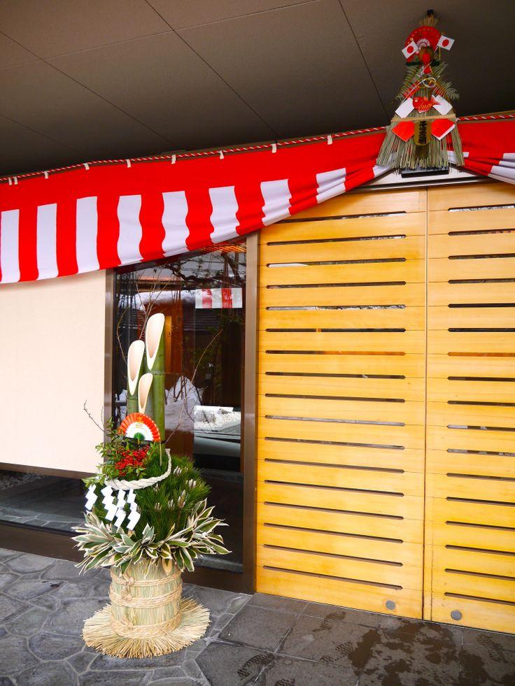 2013.12.31 温泉へ 家族で忘年会