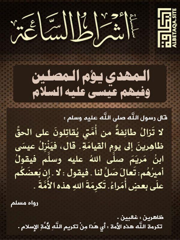 أشراط الساعة المهدي يؤم المصلين وفيهم عيسى عليه السلام Islam Facts Hadith Ahadith