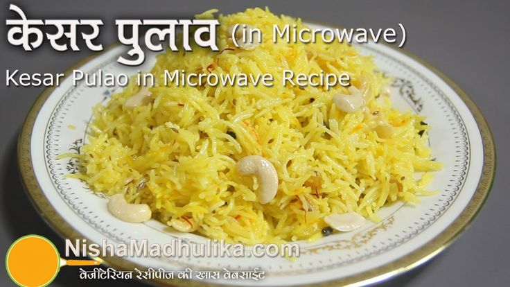 Kesar Pulao Recipe in Microwave - How To Make Saffron Rice in Microwave