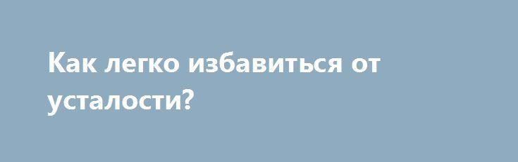 Как легко избавиться от усталости? http://articles.shkola-zdorovia.ru/kak-legko-izbavitsya-ot-ustalosti/  Кому не знакомо такое состояние, когда вдруг в самый разгар дня одолевает сонливость, падает настроение, и ничего не охота делать. Человек по привычке направляется за чашечкой кофе, чтобы приободриться. На самом деле это не самый эффективный способ стряхнуть усталость, к тому же не совсем полезный, учитывая, что настоящий хороший кофе – величайшая редкость. Оказывается, чтобы […]