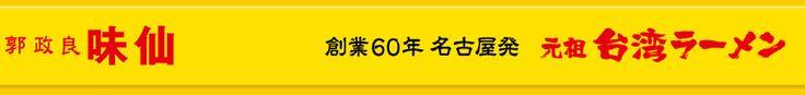【神田】味仙で生まれた台湾ラーメン   台湾料理味仙本店 名古屋名物元祖台湾ラーメン