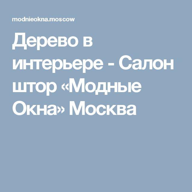Дерево в интерьере - Салон штор «Модные Окна» Москва