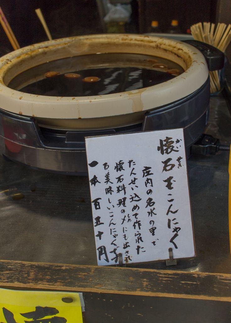 墓参りと柴又帝釈天 - O・No・Re【己〜おのれ】