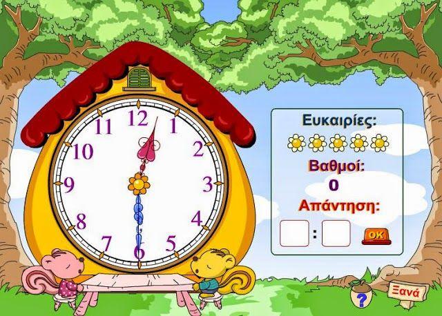 Ειδική Αγωγή - Εκπαίδευση ΑμεΑ: Παιχνίδι που μας μαθαίνει την ώρα.
