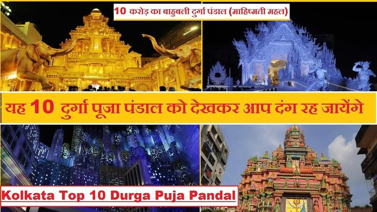 Top 10 Durga Puja Pandals in Kolkata 2017 | Durga Puja 2017 Durga Puja the largest festival in Bengal started on September 26 this season. The special event will continue for another five times culminating with the idol immersion ceremony on Dasami (Dussehra). কলকতর 10 ট বখযত দরগ পজ Durga Puja 2017 News Kolkata top 10 Durga puja pandal Tridhara Sammilani Durga Puja in South Kolkatas concentrate is on the surroundings and an immediacy to handle conditions that threaten it. This years theme is…