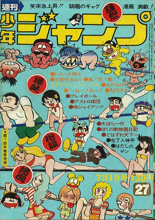 Weekly Shonen Jump / 少年ジャンプ 1974 #27