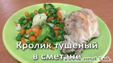 """Рецепт Кролик тушеный в сметане - Диетические блюда - Cook and Eat"""""""