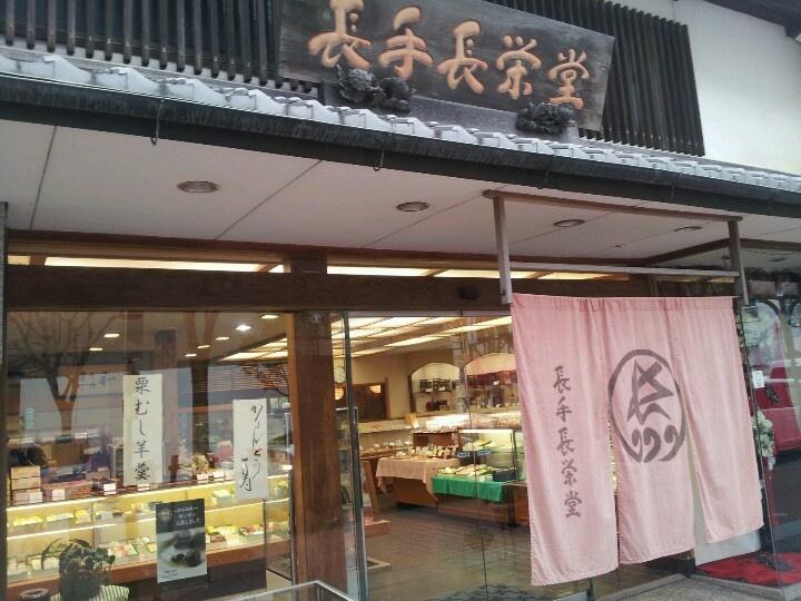 洲本市(淡路島) 長手長栄堂 淡路オレンジスティックは鳴門オレンジにチョコ、上品な味です。