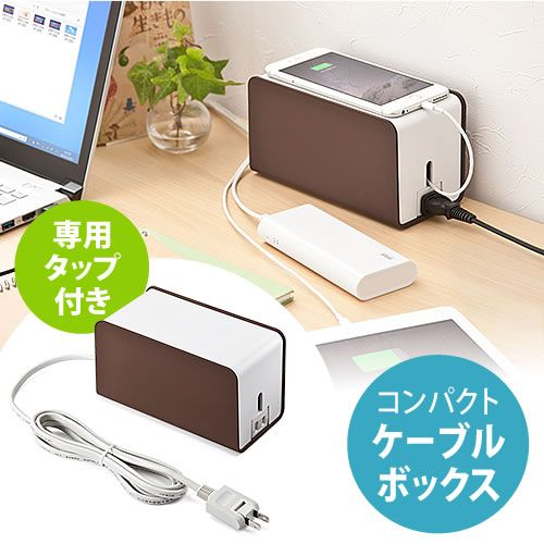 ケーブルやタップをきれいに収納できるケーブル&タップ収納ボックス。iPhone 6 Plusがちょうど置けるミニサイズなので、机の上にもスッキリ設置可能。ボックスにぴったり収まる専用の4口タップ付き。