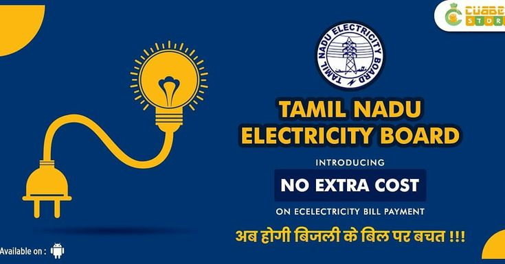 Pay tneb bill online with cubber store electricity bill