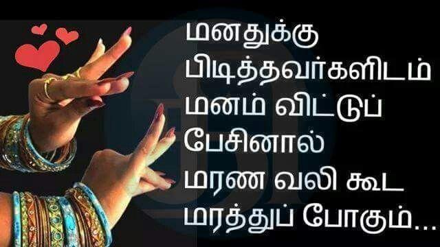 Tamil quotes