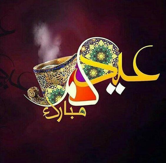 اجمل رمزيات مزخرفة مكتوب عليها احلي العبارات والكلمات تهنئة بمناسبة حلول عيد مبارك بعد صيام الشهر الكريم ت Eid Mubarak Card Eid Mubarak Greetings Eid Greetings