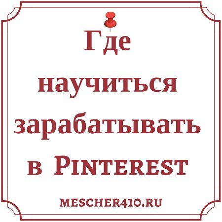 Инструкция для новичков: куда идти, чтобы получить базовые знания о работе в Пинтерест .#pinterestнарусском #pinterestmarketing #pinteresttips