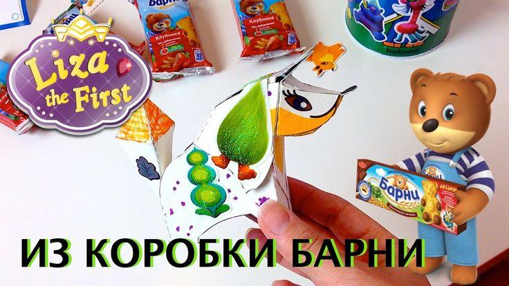 Мишка Барни с подарком ЛИСЁНОК Как сделать из бумаги DIY | LizaTheFirst
