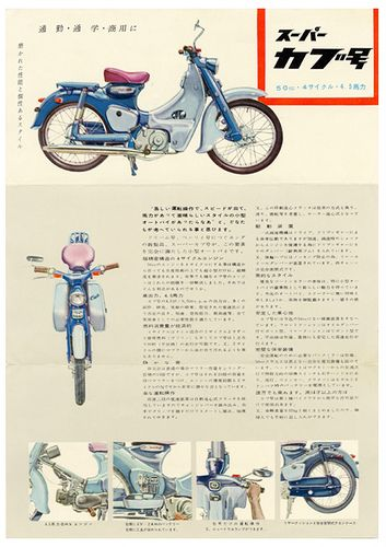 Japanese ad for Honda C100 | Flickr - Photo Sharing!
