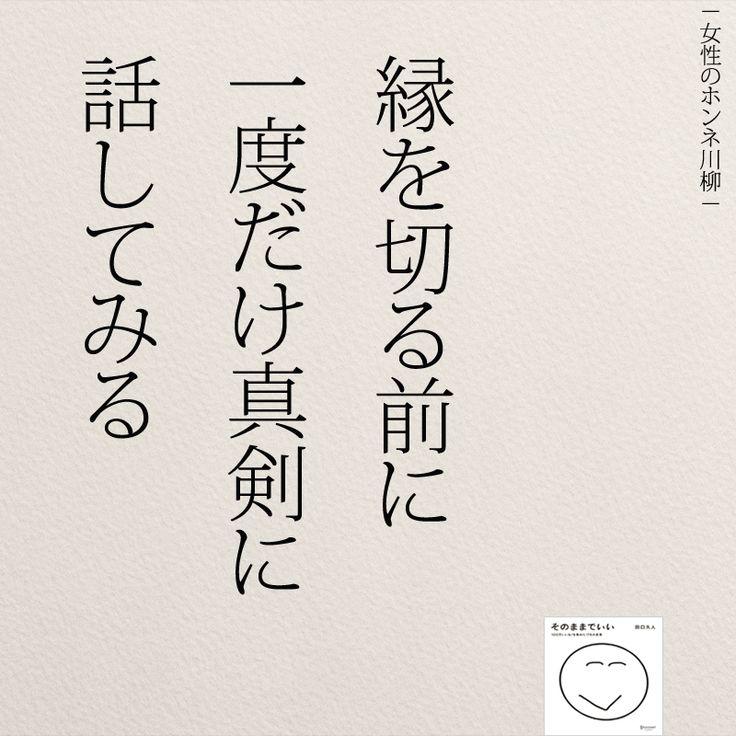 別れる前に真剣に話す | 女性のホンネ川柳 オフィシャルブログ「キミのままでいい」Powered by Ameba