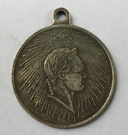 """RUSSIAN MEDAL for soldiers- 1814 """"For the capture of Paris"""