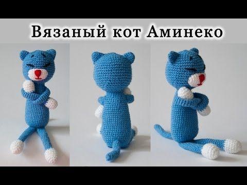 """Вязание крючком. Игрушка """"Кот Аминеко"""". Часть 1/3 — Яндекс.Видео"""