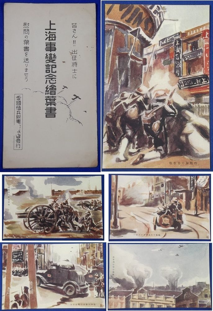"1930's Japanese Naval Landing Forces Postcards Memorial for ""Shanghai Incident"" / marine corps / vintage antique old military war art card"