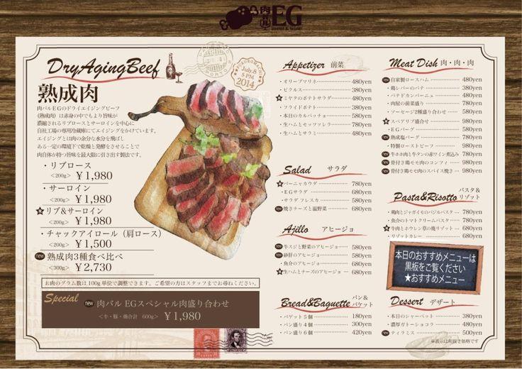 201604肉バルEG グランドメニュー