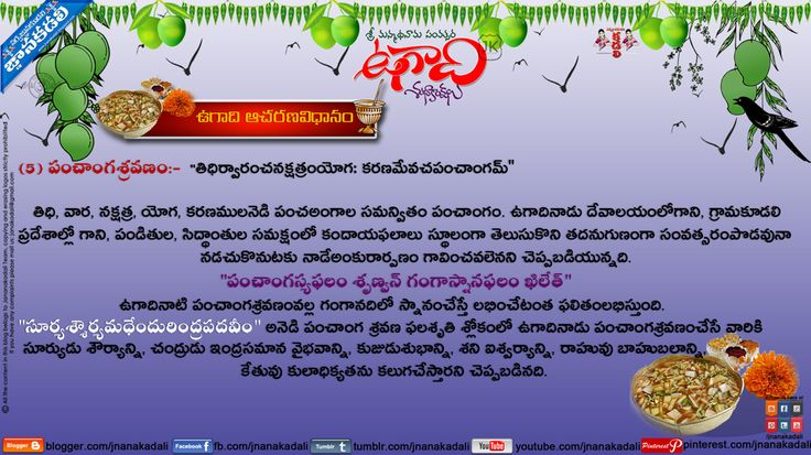 ఉగాది సాంప్రదాయాలు-ఆచరణ విధానాలు Telugu Beautiful Ugadhi Quotes with Photos, New Latest Telugu Ugadhi Photos, Telugu Ugadhi Quotations, Latest Telugu Ugadhi Images, Telugu 2015 Ugadhi Greetings, Latest manmada Namasamvasthara Ugaadhi Quotes,  Here is a 2015 ugadi Telugu Quotes with Nice Images. jnanakadali Ugadi Quotes. Nice Telugu  Ugadi Messages for WhatsApp Telugu Ugadi Quotes Pictures Online. Telugu New Year Ugadi Quotations Online. Nice Ugadi New Year Quotes Images Online.