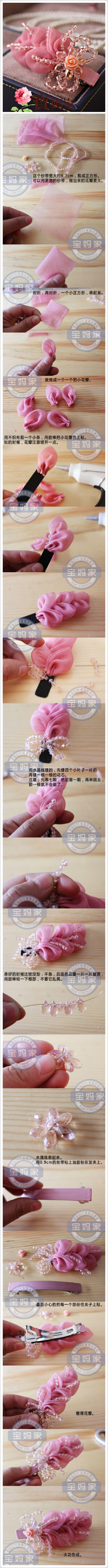 DIY时尚发饰手工教程