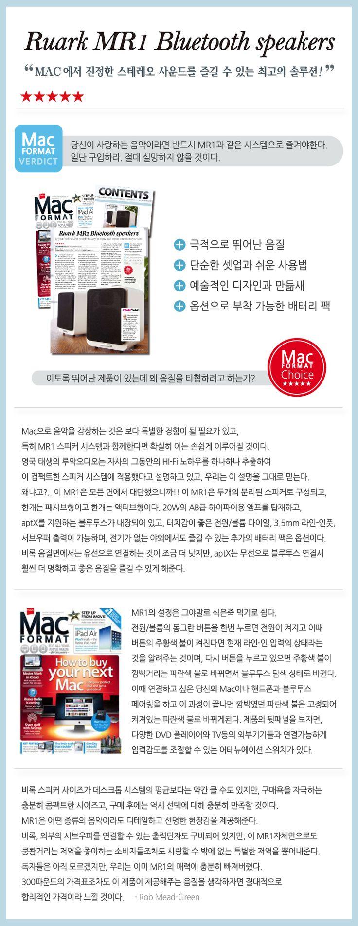Ruark MR1 Bluetooth speakers www.delfin.co.kr
