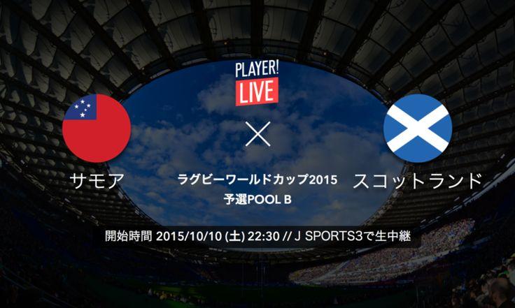 【Player! LIVE】サモアvsスコットランド/ラグビーワールドカップ2015 予選POOL B - Player! (プレイヤー)