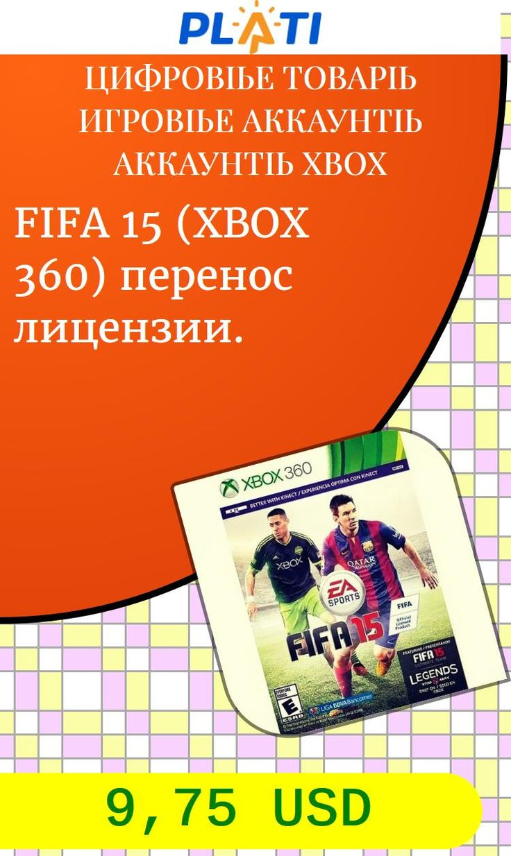 FIFA 15 (XBOX 360) перенос лицензии. Цифровые товары Игровые аккаунты Аккаунты Xbox